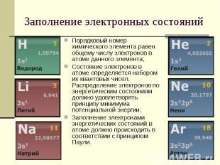 Порядковый номер химического элемента равен общему числу электронов в атоме данн