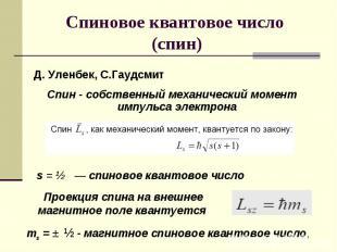 Спиновое квантовое число (спин) Спин - собственный механический момент импульса