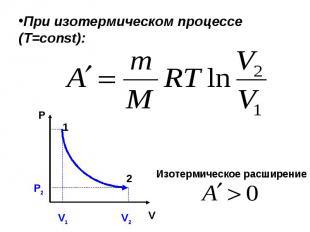 При изотермическом процессе (Т=const): Изотермическое расширение