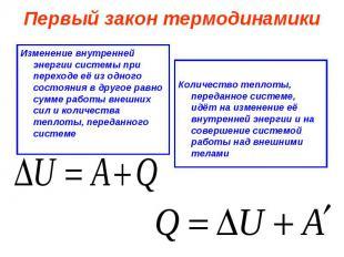 Первый закон термодинамики Изменение внутренней энергии системы при переходе её