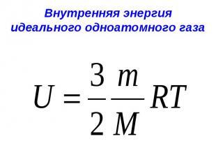 Внутренняя энергияидеального одноатомного газа