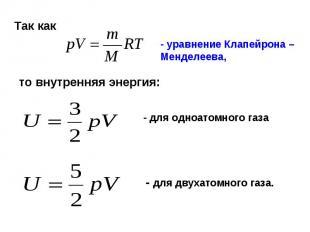 Так как- уравнение Клапейрона – Менделеева, то внутренняя энергия: - для одноато