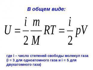 В общем виде: где i – число степеней свободы молекул газа (i = 3 для одноатомног