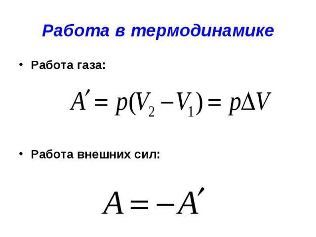 Работа в термодинамике Работа газа:Работа внешних сил: