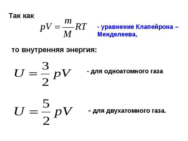 Так как- уравнение Клапейрона – Менделеева, то внутренняя энергия: - для одноатомного газа