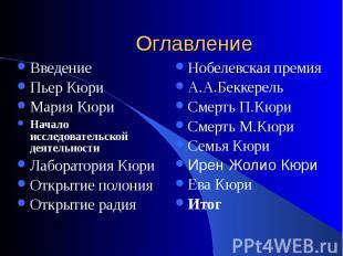 ВведениеПьер КюриМария КюриНачало исследовательской деятельностиЛаборатория Кюри