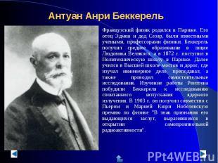 Антуан Анри Беккерель Французский физик родился в Париже. Его отец Эдмон и дед С