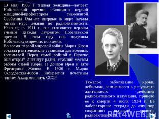 13 мая 1906 г первая женщина—лауреат Нобелевской премии становится первой женщин