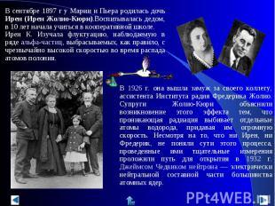 В сентябре 1897 г у Марии и Пьера родилась дочь Ирен (Ирен Жолио-Кюри).Воспитыва