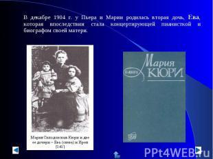 В декабре 1904 г. у Пьера и Марии родилась вторая дочь, Ева, которая впоследстви