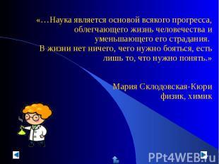 «…Наука является основой всякого прогресса, облегчающего жизнь человечества и ум