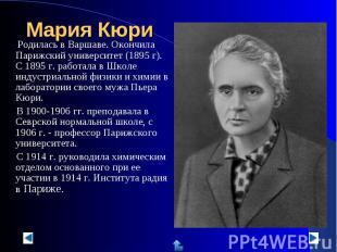 Родилась в Варшаве. Окончила Парижский университет (1895 г). С 1895 г. работала