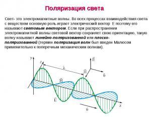 Свет- это электромагнитные волны. Во всех процессах взаимодействия света с вещес