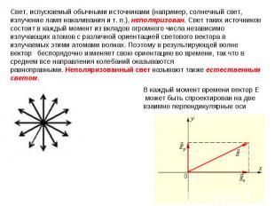 Свет, испускаемый обычными источниками (например, солнечный свет, излучение ламп