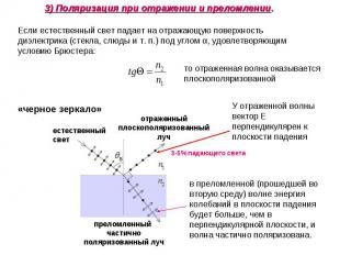3) Поляризация при отражении и преломлении. Если естественный свет падает на отр