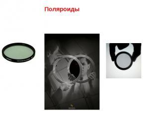Поляроиды