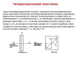 Четвертьволновая пластинка Такую интерференцию можно получить, пропуская плоскоп