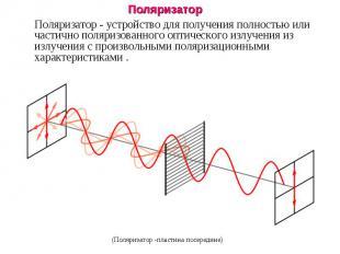 Поляризатор - устройство для получения полностью или частично поляризованного оп