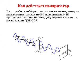 Этот прибор свободно пропускает те волны, которые параллельны плоскости его поля