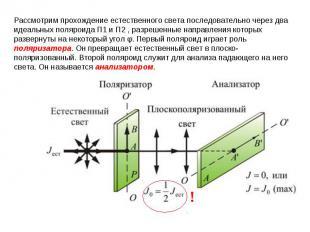 Рассмотрим прохождение естественного света последовательно через два идеальных п