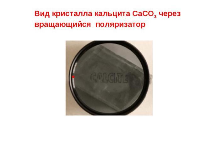 Вид кристалла кальцита CaCO3 через вращающийся поляризатор