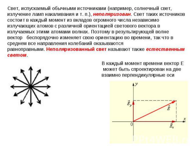 Свет, испускаемый обычными источниками (например, солнечный свет, излучение ламп накаливания и т.п.),неполяризован. Свет таких источников состоит в каждый момент из вкладов огромного числа независимо излучающих атомов с различной ориентацией свето…