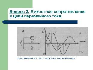 Вопрос 3. Емкостное сопротивление в цепи переменного тока. Цепь переменного тока