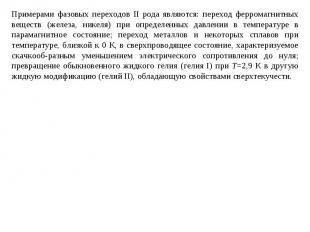 Примерами фазовых переходов II рода являются: переход ферромагнитных веществ (же