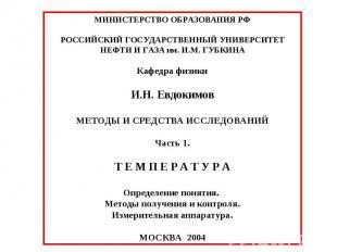 МИНИСТЕРСТВО ОБРАЗОВАНИЯ РФРОССИЙСКИЙ ГОСУДАРСТВЕННЫЙ УНИВЕРСИТЕТНЕФТИ И ГАЗА им