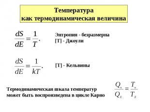 Температуракак термодинамическая величина Энтропия - безразмерна[T] - Джоули [T]