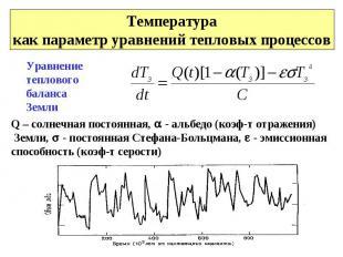 Температуракак параметр уравнений тепловых процессов УравнениетепловогобалансаЗе