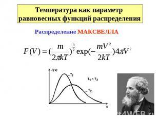 Температура как параметр равновесных функций распределения Распределение МАКСВЕЛ