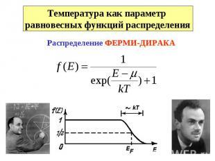 Температура как параметр равновесных функций распределения Распределение ФЕРМИ-Д