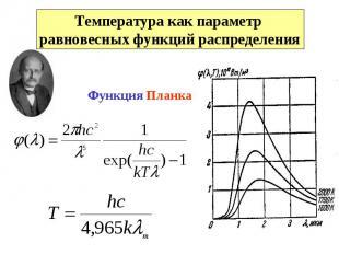 Температура как параметр равновесных функций распределения