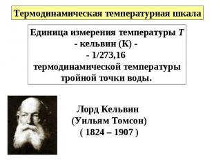 Единица измерения температуры Т- кельвин (К) - - 1/273,16 термодинамической темп