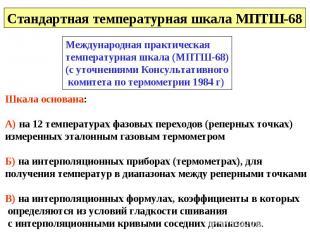 Стандартная температурная шкала МПТШ-68 Международная практическая температурная