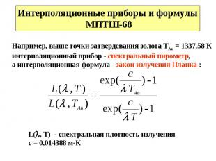 Интерполяционные приборы и формулы МПТШ-68 Например, выше точки затвердевания зо