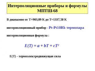 Интерполяционные приборы и формулыМПТШ-68 В диапазоне от Т=903,89 К до Т=1337,58