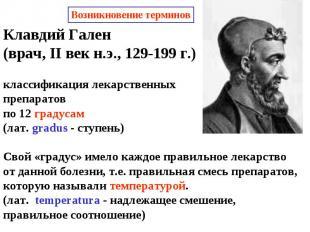 Клавдий Гален (врач, II век н.э., 129-199 г.)классификация лекарственных препара