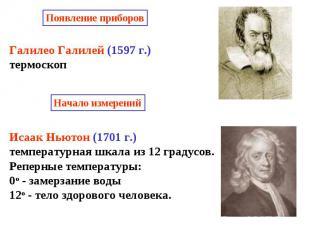 Галилео Галилей (1597 г.)термоскопИсаак Ньютон (1701 г.) температурная шкала из