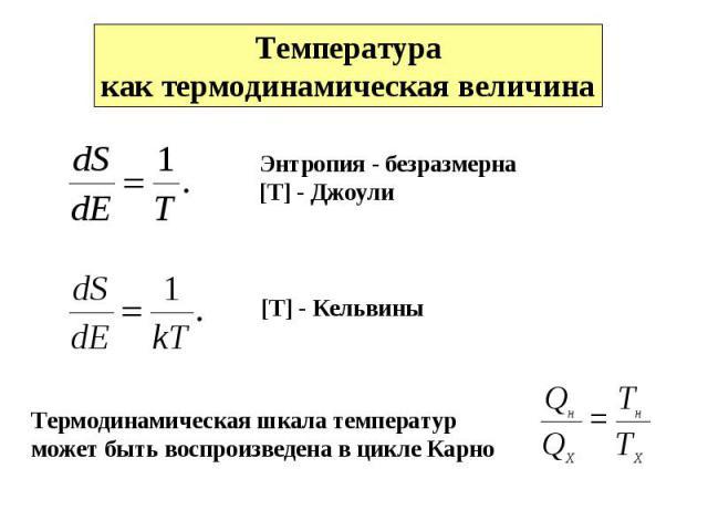 Температуракак термодинамическая величина Энтропия - безразмерна[T] - Джоули [T] - Кельвины Термодинамическая шкала температурможет быть воспроизведена в цикле Карно