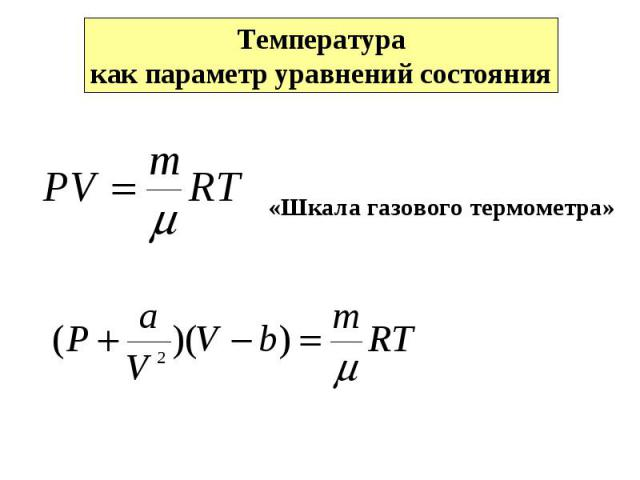 Температуракак параметр уравнений состояния «Шкала газового термометра»