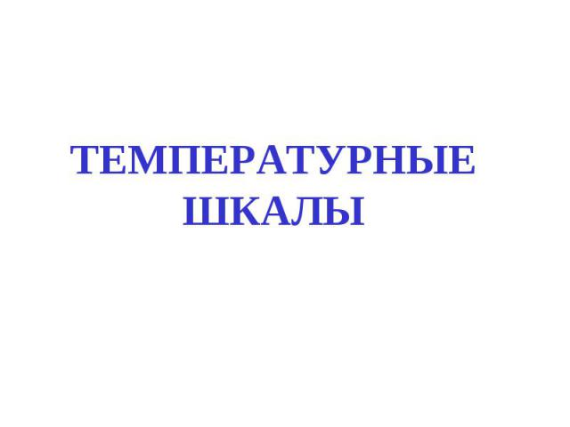 ТЕМПЕРАТУРНЫЕШКАЛЫ