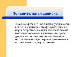 Пояснительная записка Значение физики в школьном обучении очень велико, т.к. физ