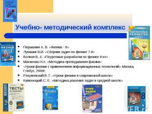 Учебно- методический комплекс Перышкин А. В. «Физика - 8»Лукашик В.И. «Сборник з