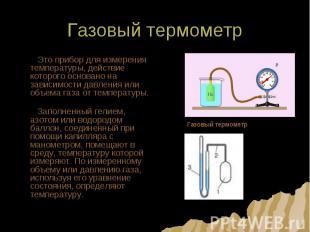 Газовый термометр Это прибор для измерения температуры, действие которого основа