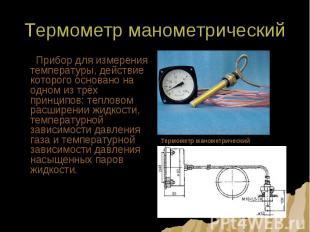 Термометр манометрический Прибор для измерения температуры, действие которого ос