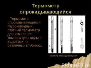 Термометр опрокидывающийся Термометр опрокидывающийся глубоководный, ртутный тер
