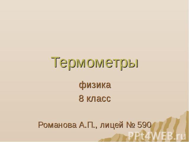 Термометры физика8 классРоманова А.П., лицей № 590