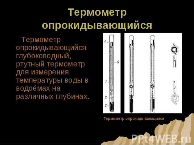 Термометр опрокидывающийся Термометр опрокидывающийся глубоководный, ртутный термометр для измерения температуры воды в водоёмах на различных глубинах.